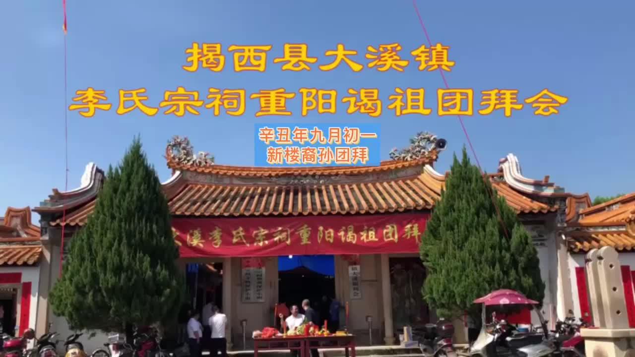 揭西大溪李氏宗祠辛丑年九月初一重阳谒祖团拜会新楼裔孙团拜于今日举行